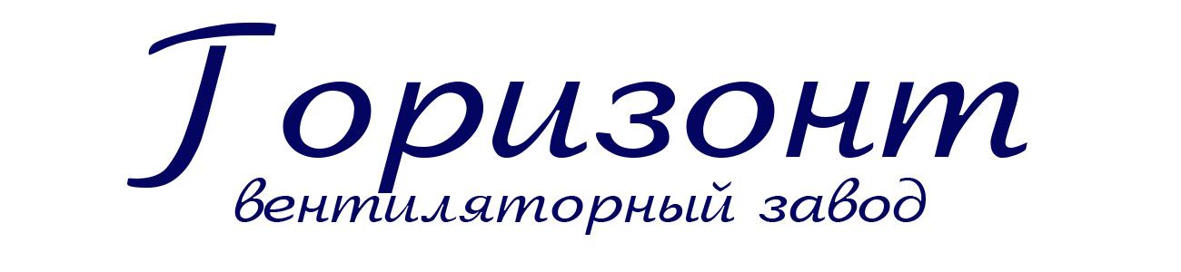 """Вентиляторный завод """"Горизонт"""""""