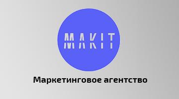 Работы по настройке портала «MAKIT»