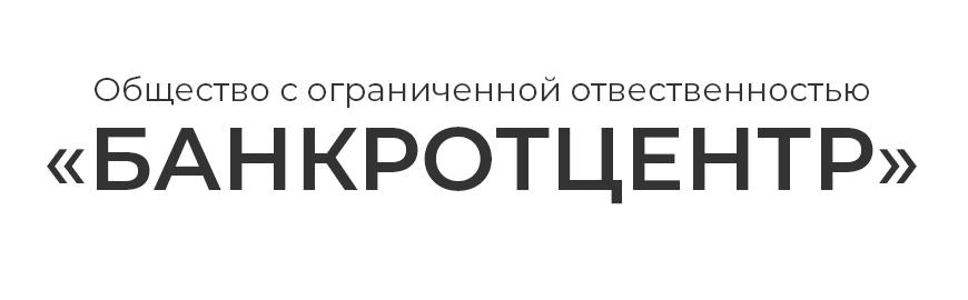 БАНКРОТЦЕНТР - юридическая консультация