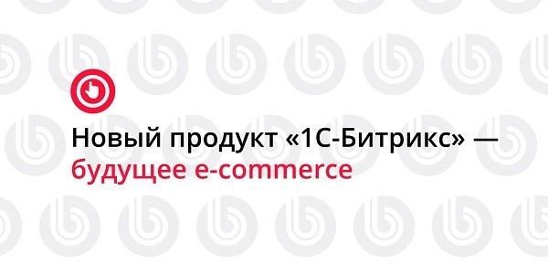 http://www.1c-bitrix.ru/upload/iblock/502/33e1ae33-5e82-4b7f-9825-70bfe1238731.jpg