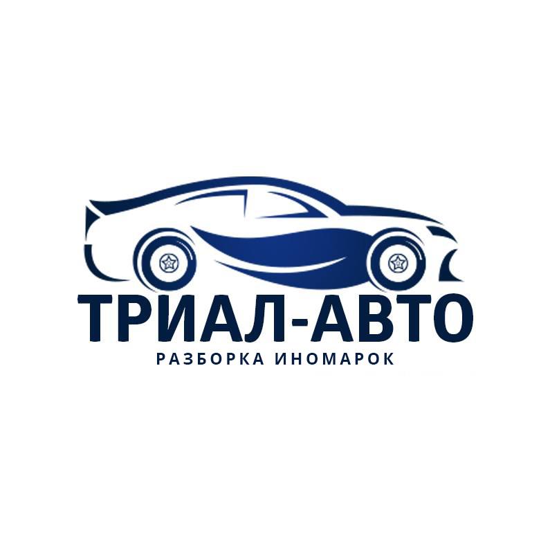 Компания Триал-Авто