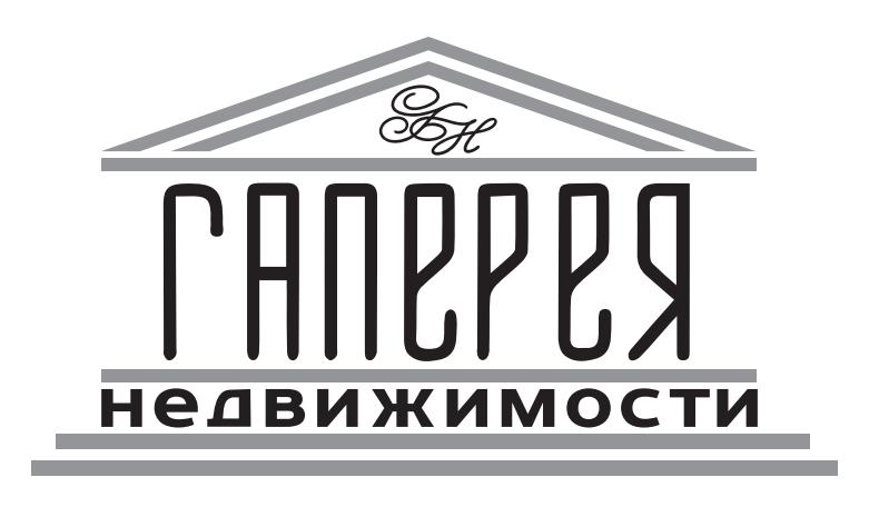 Корпоративный портал Агенства недвижимости ГАЛЕРЕЯ