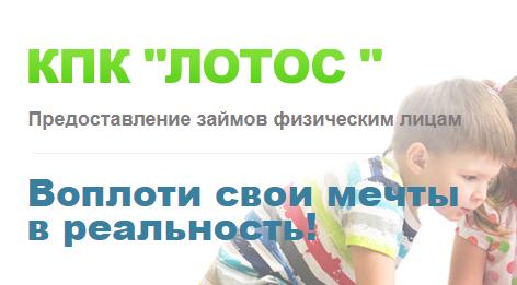 """Полное внедрение Битрикс24 в кредитно-потребительский кооператив """"ЛОТОС"""""""