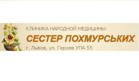 Внедрение Битрикс24 КЛІНІКА НАРОДНОЇ МЕДИЦИНИ СЕСТЕР ПОХМУРСЬКИХ