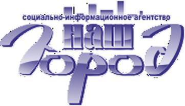 """Комплексное внедрение Битрикс24 в рекламном агентстве """"Наш город"""""""