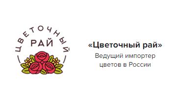 """""""Цветочный рай"""" г.Казань - Ведущий импортер цветов в России"""