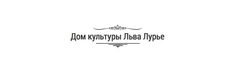 """ООО """"ДОМ КУЛЬТУРЫ ЛЬВА ЛУРЬЕ"""""""