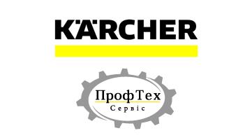 Официальный диллер Karcher в Украине