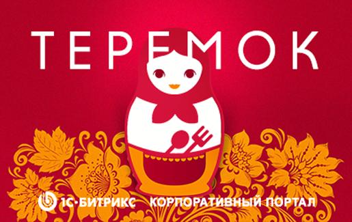 Корпоративный Портал сети ресторанов быстрого питания Теремок