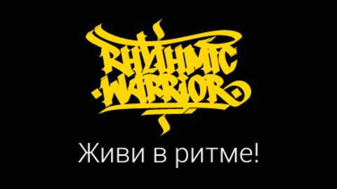 Внедрение проекта Битрикс24 для стартапа «Ритмичный воин» на площадке Geekbrains