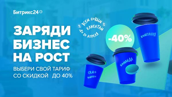 https://www.1c-bitrix.ru/upload/iblock/619/e7i1th256df7eyxnqk4wgtjx82a2wxs0/charge.png