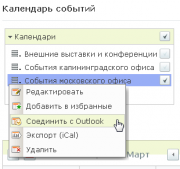 Синхронизация календарей с MS Outlook