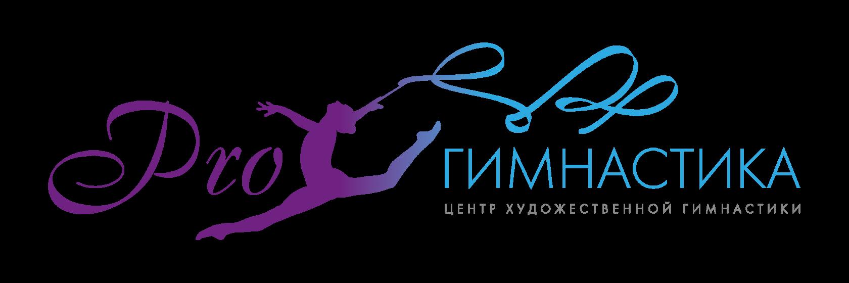 Pro Гимнастика, центр художественной гимнастики