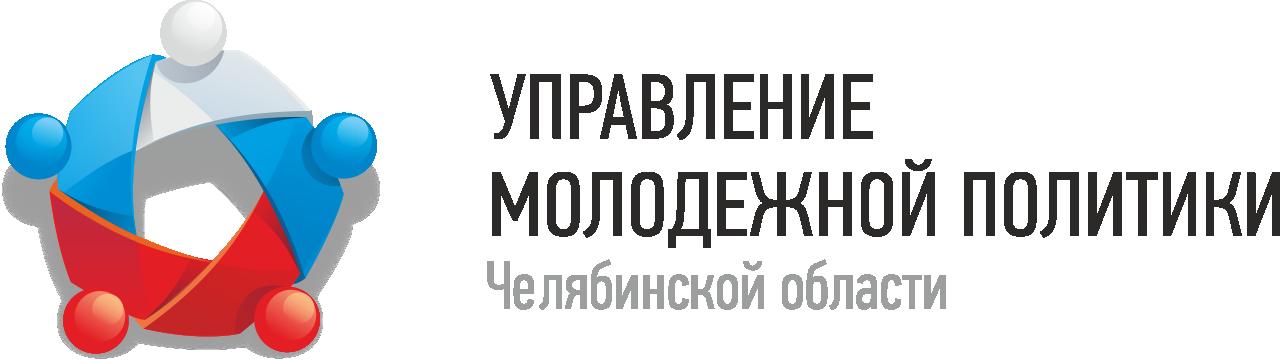 Управление Молодежной политики Челябинской области