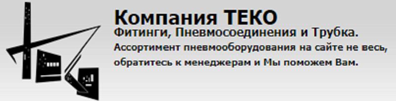 Корпоративный портал компании ТЕКО