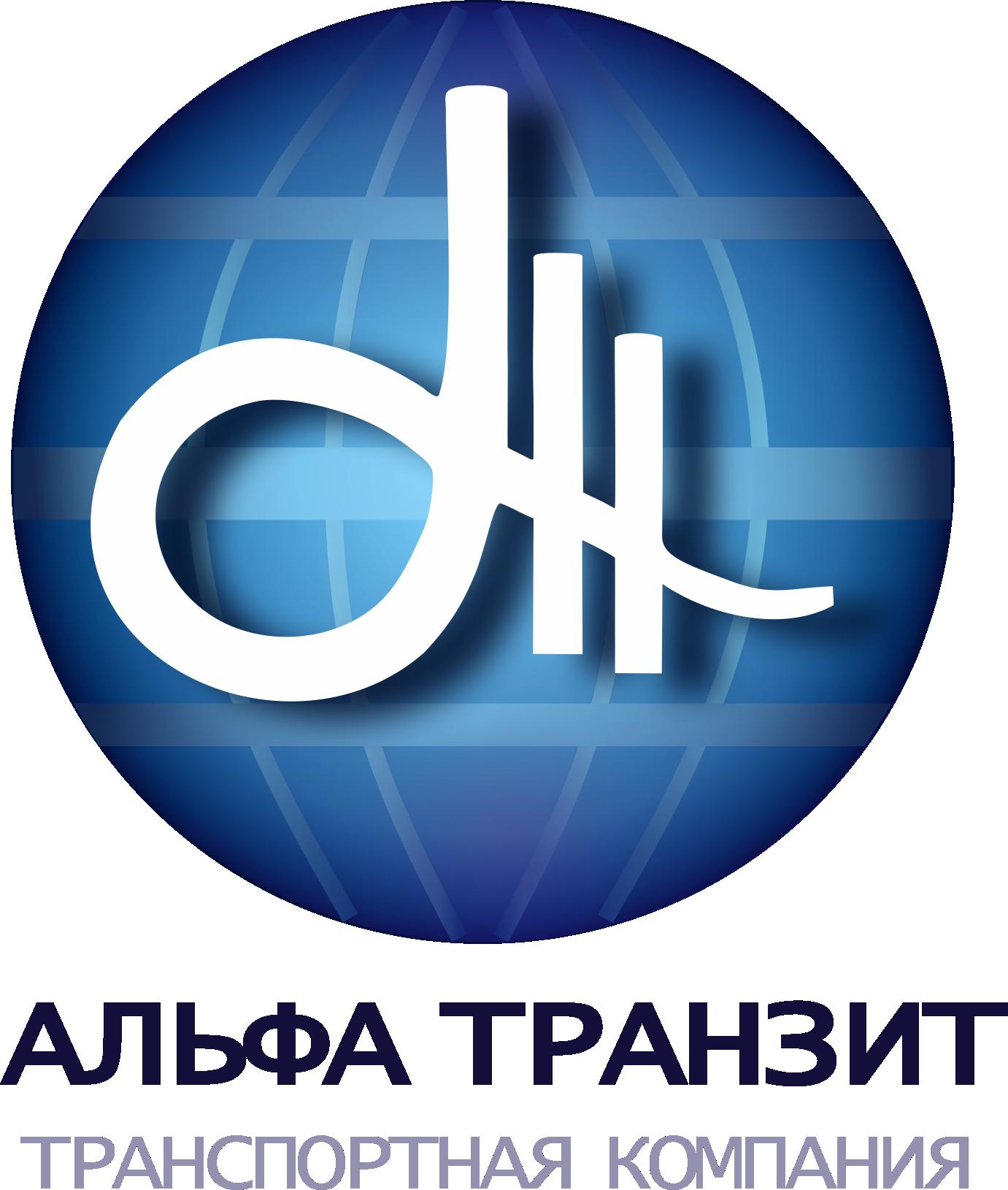 Альфа-Транзит
