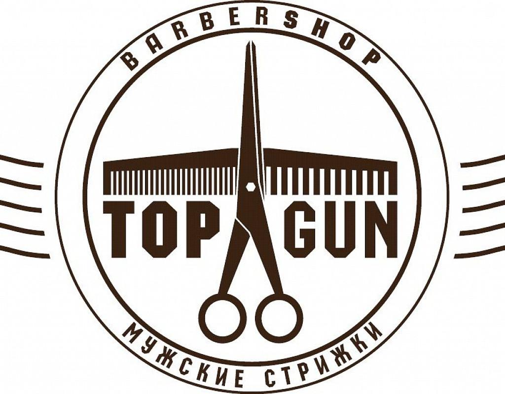 TopGun - TommyGun
