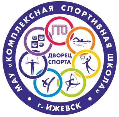 Дворец спорта г.Ижевск (МАУ КСШ)