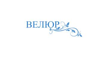 Текстильная компания Велюр - Внедрение 1C-Битрикс24: Интернет-магазин + CRM