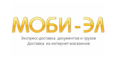 МОБИ-ЭЛ - услуги по экспресс-доставке документов и грузов по России и миру