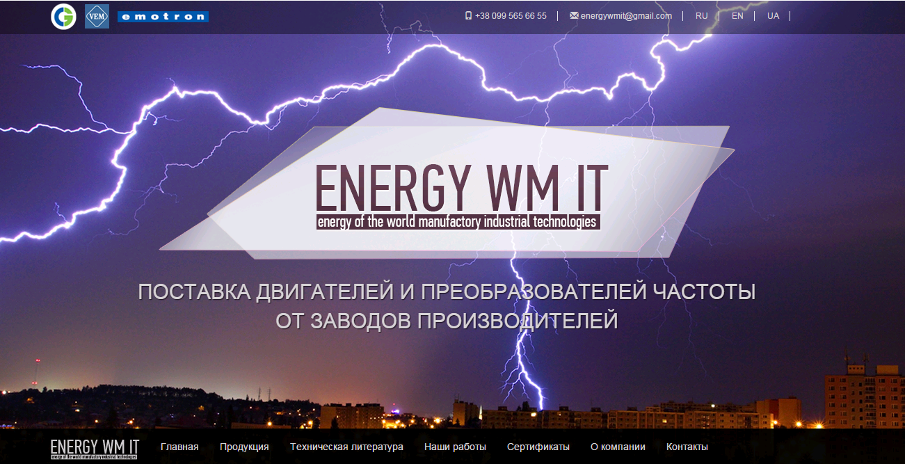 Energy WM IT