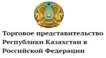 Торговое представительство Республики Казахстан в Российской Федерации