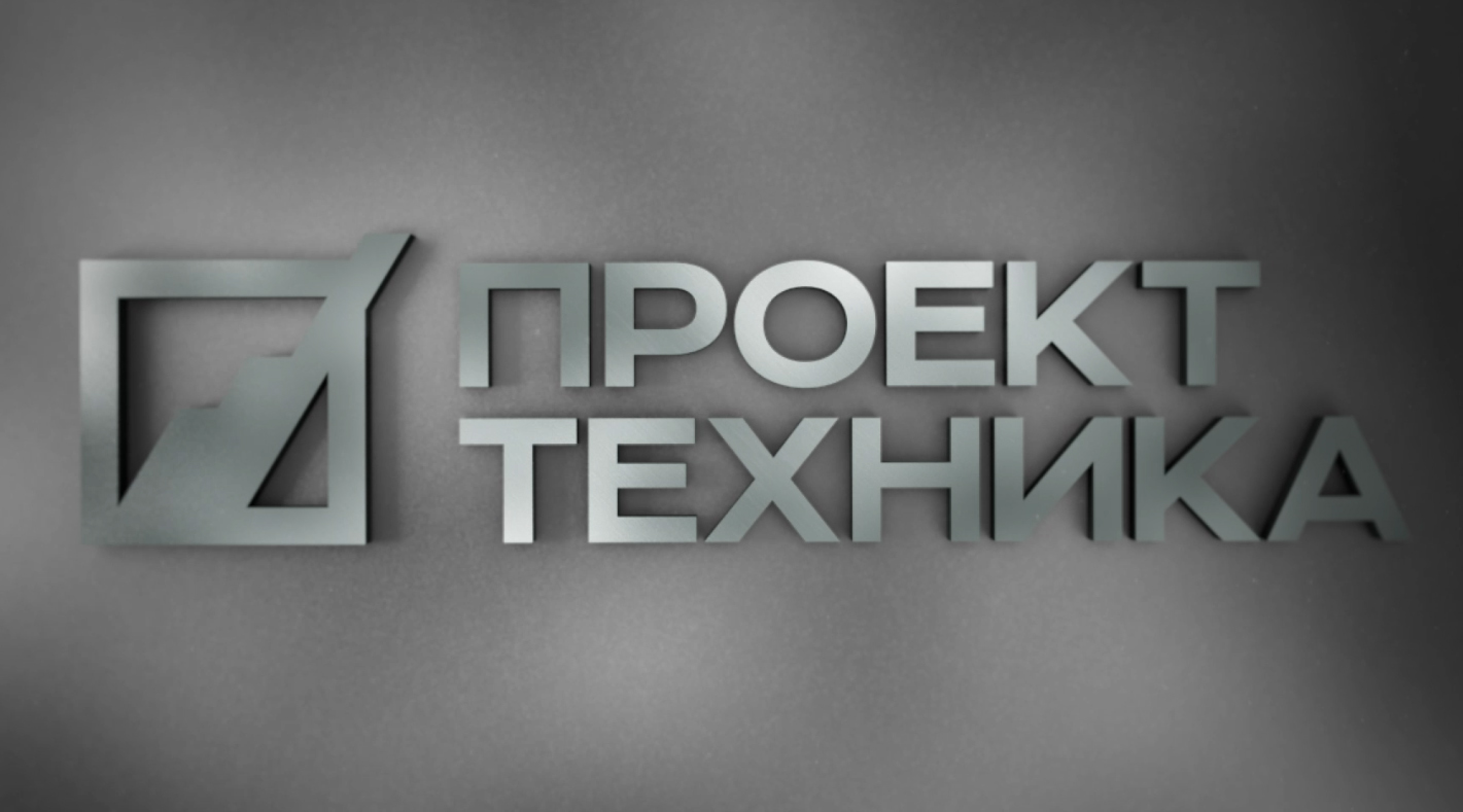 """Корпоративный портал корпорации """"Проект-техника"""""""