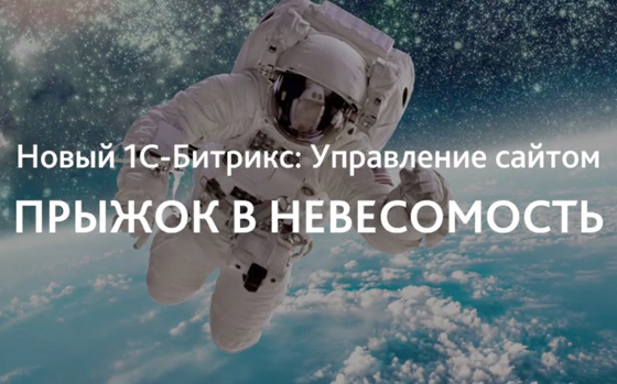 http://www.1c-bitrix.ru/upload/iblock/7c0/news.jpg