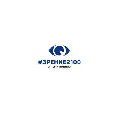 «ЗРЕНИЕ 2100»
