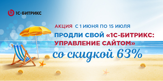 http://www.1c-bitrix.ru/upload/iblock/83b/skidki.jpg
