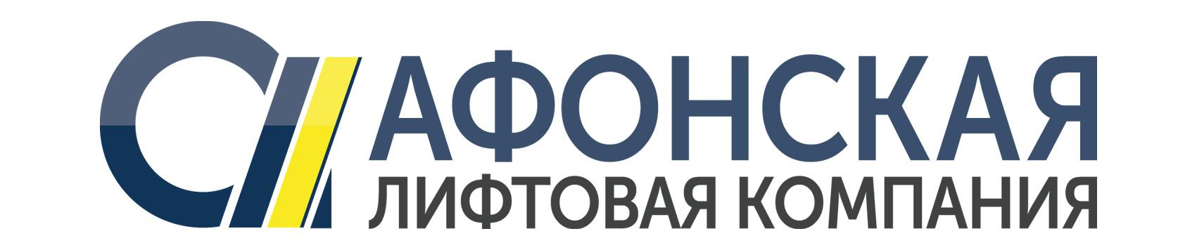 Афонская ЛК