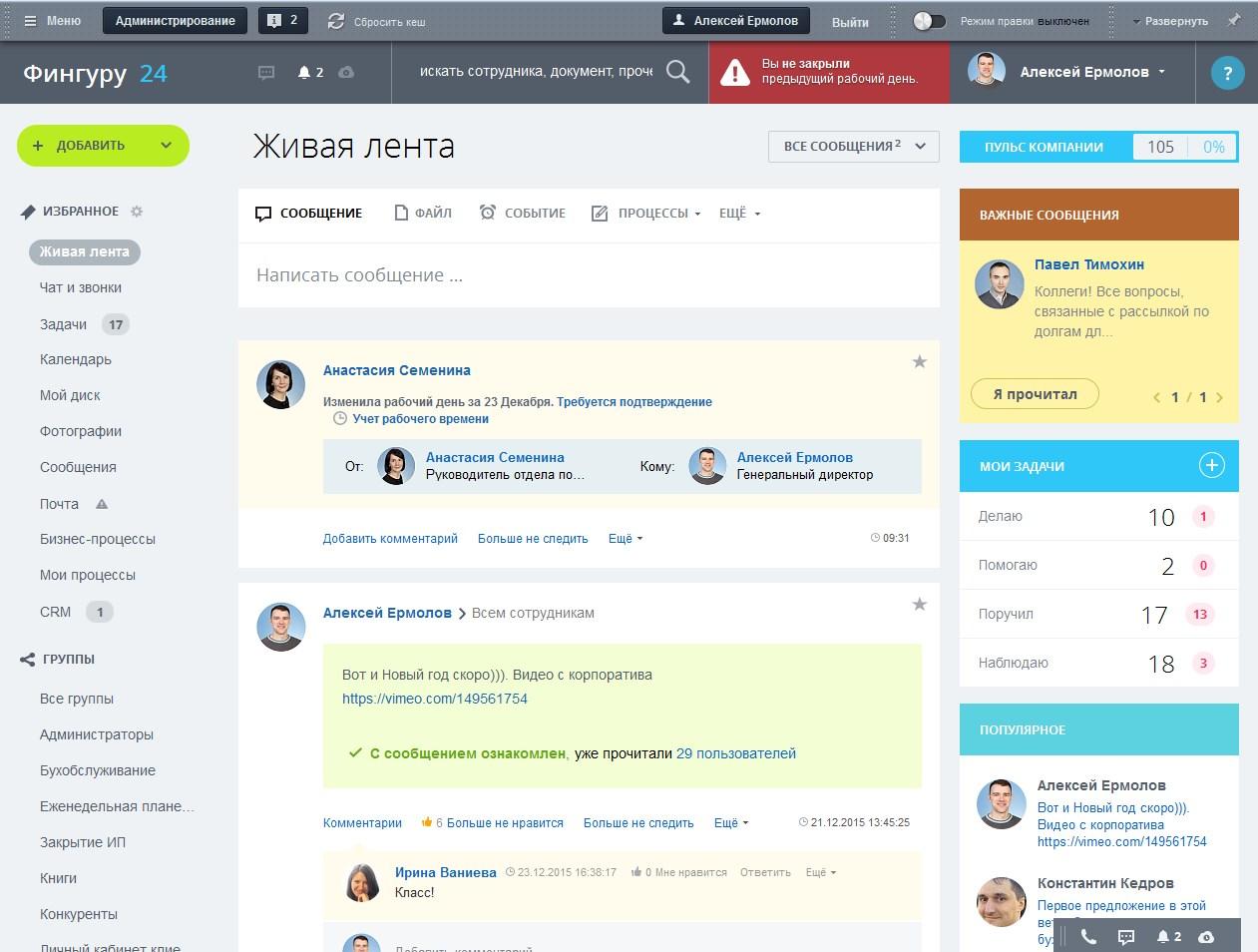 Корпоративный портал fingu.ru