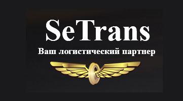 Транспортная компания SETRANS
