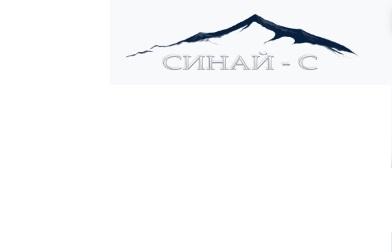 Синай-С