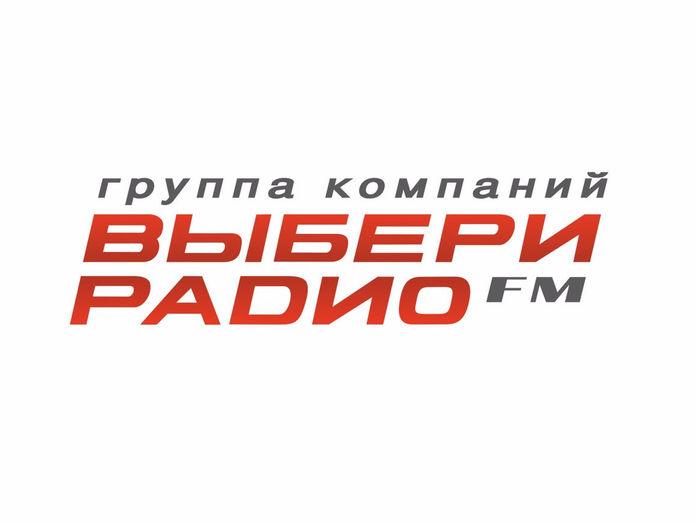 """Группа компаний """"Выбери Радио"""""""
