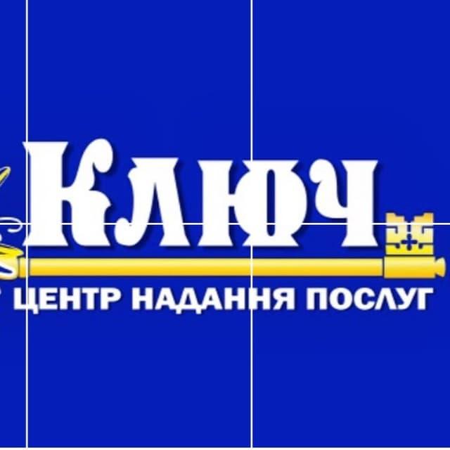 Центр Надання Послуг «Ключ»