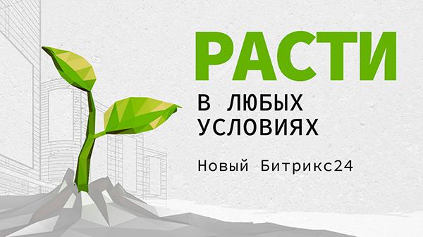 https://www.1c-bitrix.ru/upload/iblock/8cc/tcmowdd4xsbxopckx6cww75vz3l1oqm5/tree_release_600х337_w.jpg