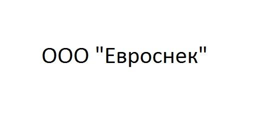 """Производственная компания """"Евроснек"""""""