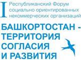 I ФОРУМ СОЦИАЛЬНО ОРИЕНТИРОВАННЫХ НЕКОММЕРЧЕСКИХ ОРГАНИЗАЦИЙ РЕСПУБЛИКИ БАШКОРТОСТАН «БАШКОРТОСТАН - ТЕРРИТОРИЯ СОГЛАСИЯ И РАЗВИТИЯ»