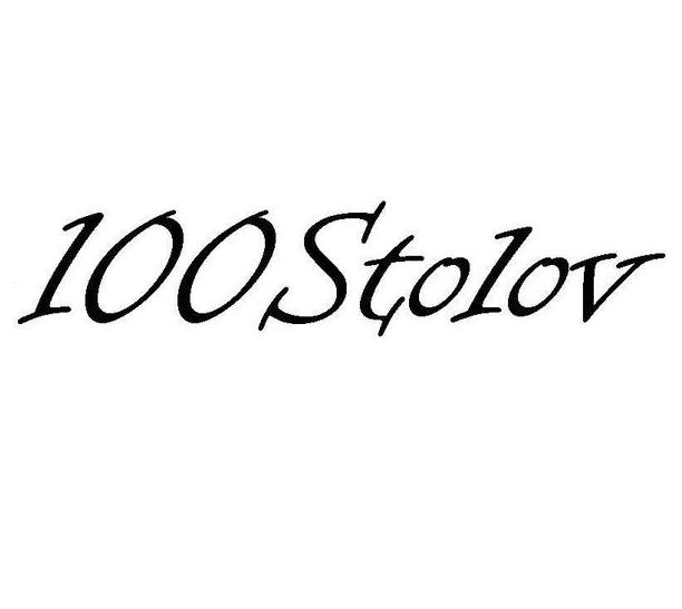 100 Столов
