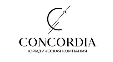 Юридическая компания КОНКОРДИЯ