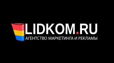 Lidkom.ru - Агентство интернет-маркетинга, рекламы и автоматизации бизнес процессов