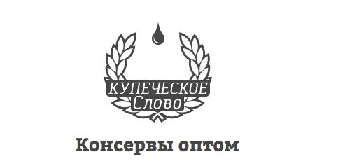 ООО «Купечество» - производитель консервов и оптовый продавец, владелец десятка торговых марок известных по всей России и Казахстану