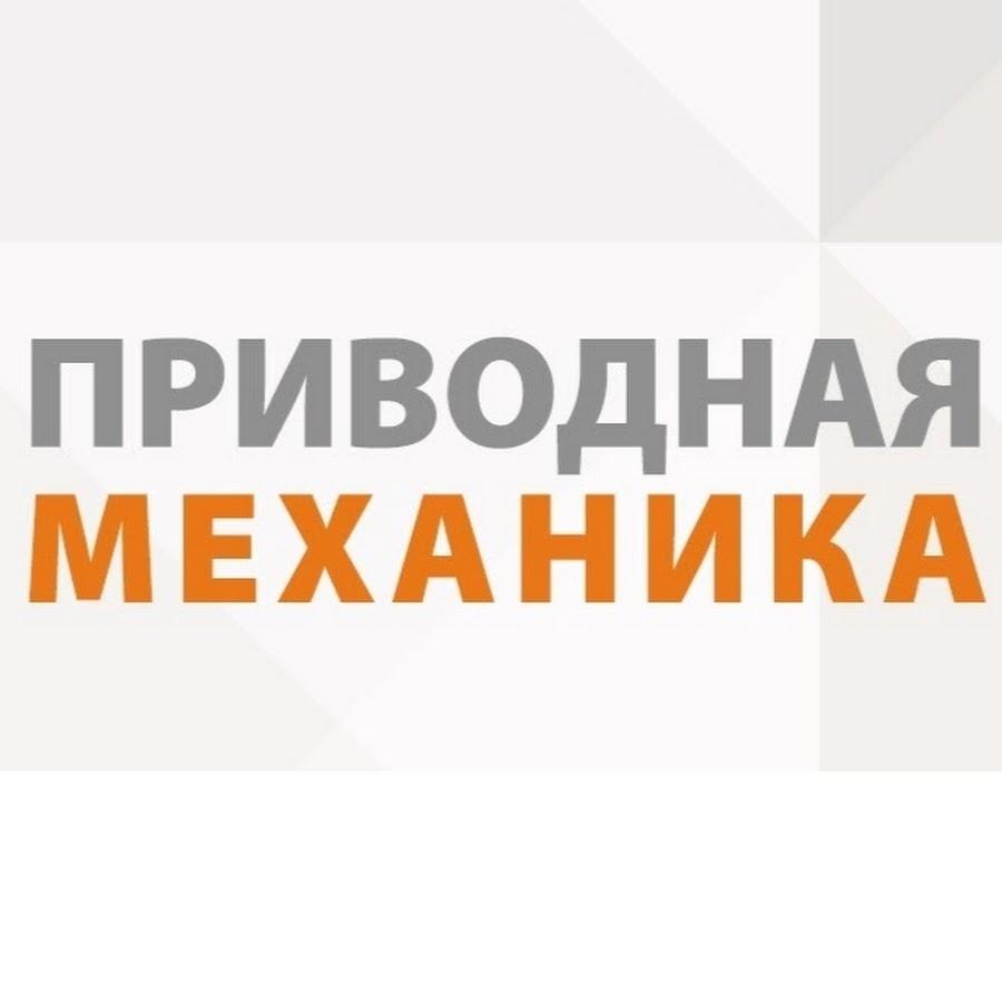 """ООО """"ПРИВОДНАЯ МЕХАНИКА"""""""