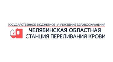 """ГБУЗ """"Челябинская станция переливания крови"""" (ЧОСПК)"""