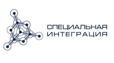 """ООО """"Специальная интеграция"""""""