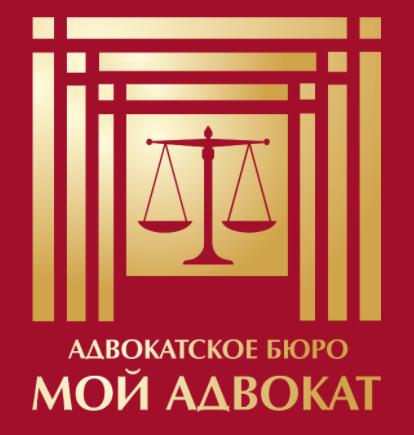 CRM и сайта для правового центра МОЙ АДВОКАТ