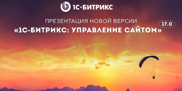 http://www.1c-bitrix.ru/upload/iblock/9c4/600_zagl.jpg