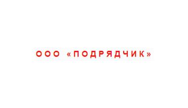 Корпоративный портал строительной организации Подрядчик