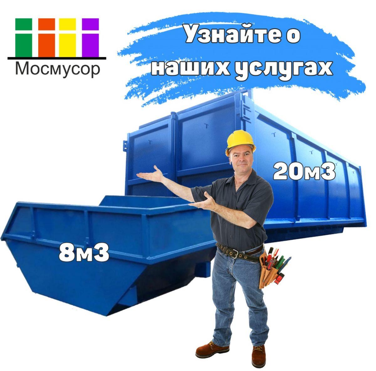 Мос-мусор